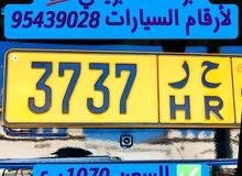 رقم: 3737 ح ر