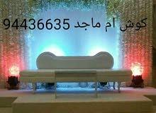 دانة ماجيك للافراح بادارة المصورة ام ماجد 94436635