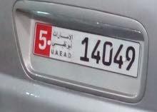 لوحة سيارة الفئة الخامسة