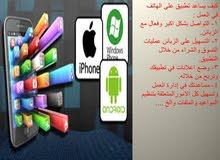 تطوير تطبيقات الهاتف المحمول لخدمة الاعمال