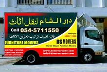 شركه دار الشام نقل الاثاث