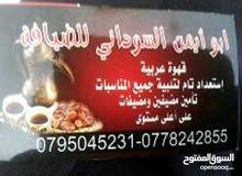ابوايمن السوداني للضيافة