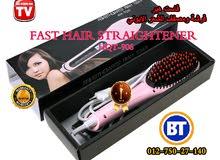 Fast hair straightener فاست هير