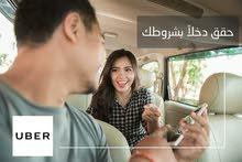 مطلوب سائقيين مع سيارات للعمل ضمن اسطول اوبر