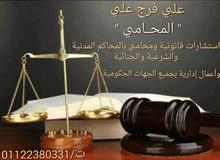 محامي امام جميع المحاكم