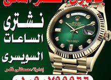متخصصون في تقييم وشراء وبيع  أرقى ماركات الساعات السويسري   فى مصر