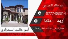 ابو خالد النمراوي للمقاولات0777403314