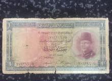 عملة جنيه المصري النادر تعود تاريخه لاحد مماليك المصر لسنة 1951