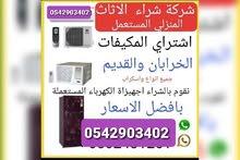 شراي المكيفات ثلاجه الدمام الخبر الظهران