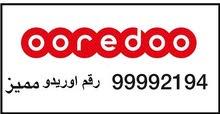 رقم اوريدو تعبئة مميز 99992194