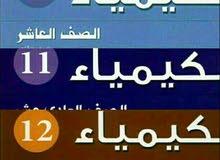 مدرس اول كيمياء و فيزياء جميع مناطق الكويت 96929068