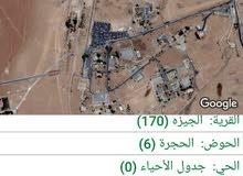 ارض للبيع في عمّان - الاردن