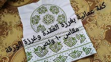 كمه عمانيه بيد عمانيه