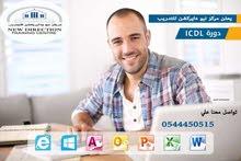 دورات ال ICDL