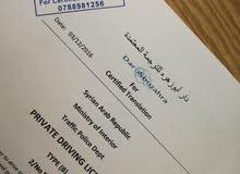 دار ابوزهرة للترجمة المعتمدة والمختومة/ خدمة توصيل