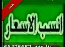 نقل عفش أبو رشاد فك نقل تركيب 94432260