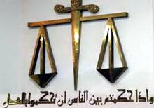 مكتب حميد الشملي للمحاماة والاستشارات القانونية