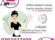 توفير عاملات تنظيف وترتيب بنظام يومي
