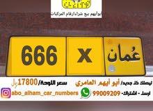 رقم ثلاثي جميل ومتشابه وبحرف واحد 666