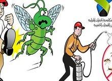 المكافحه للنظافه العامه وأباده الحشرات
