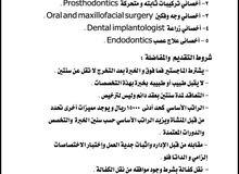أخصائي تقويم /أخصائي تركيبات ثابتة ومتحركة/أخصائي وجه وفكين/أخصائي زراعة/أخصائي علاج عصب
