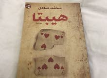 """رواية """"هيبتا """" للكاتب محمد صادق"""