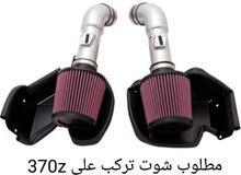 مطلوب سستم شوته 370z شرط النظافه وبسعر معقول