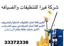 شركة فيرا للتنظيفات والضيافة