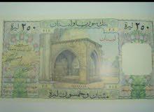 اشتري عملات لبنان وسوريا