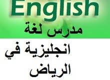 مدرس خصوصي لغة انجليزية في الرياض