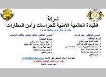 وظايف شاغره شرق الرياض