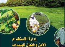 كتاب ادارة الاستخدام الامن والفعال للمبيدات للأستاذ الدكتور/ محمد إبراهيم عبد المجيد