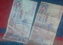 ورقة نقدية من فئة 10 dh للبيع
