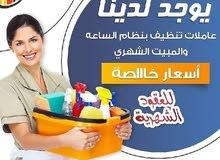 شركة خدمات تنظيف منازل وشقق فلل وعاملات خادمات يومي