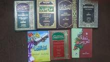 كتب دينية قيمة