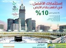 استثمر بعوائد 10 % سنويا في مكة المكرمة