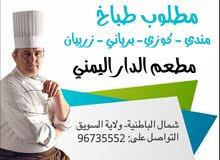 مطعم الدار اليمني  مطلوب طباخ  مندي - كوزي- برياني - زربيان