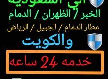 توصيل داخل وخارج مملكه البحرين خدمه 24 ساعه