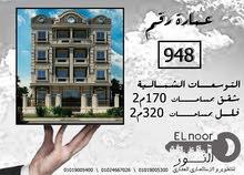 شقة 170م بعمارة 948 بفيو مفتوح جاردن بمساحة 5000م