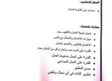 ابحث عن  عمل وظيفه الدمام او الخبر او الظهران حارس امن او مشرف