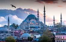 برنامج الى تركيا