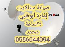 تركيب ستالايت في أبوظبي 0556044094