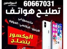 ورشة تصليح هواتف خدمة منازل