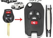 للبيع تحويل مفتاح سيارة نيسان صني و ميكرا