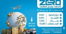 شركة زيرو لخدمات توصيل الطلبات