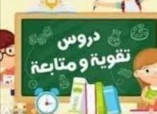معلمة تقوية في جميع المواد الدراسية من الصف الاول حتى الصف العاشر
