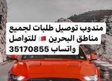 توصيل طلبات لجميع مناطق البحرين للتواصل واتساب