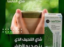 شاي الماتشا للتنحيف  ** التوصيل مجانا والدفع عند الاستلام **