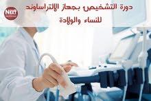 دورة التشخيص علي جهاز التراساوند للنساء والولادة