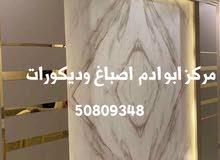 """م.- ابو ادم اصباغ وديكورات """"50809348"""""""